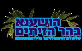 הושענא בהר הזיתים